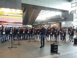 原聲童聲合唱團快閃演出 歌聲縈繞高鐵站