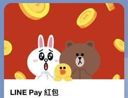 用LINE Pay一卡通帳戶給爸媽發個大紅包吧