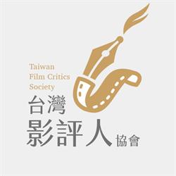 台灣影評人協會成立 盼為業界注入多元評論新力量