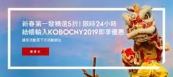 樂天Kobo超過200本暢銷電子書2/1打5折 省很大