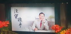 江丙坤追思會 政商齊聚