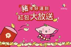 台灣Pay掃碼轉帳 發財迎新年