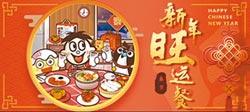 旺運套餐慶春節 線上活動拿獎品