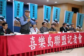喜樂島發表公開信 籲修法放寬國家前途公投