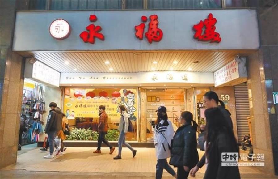 台北市東區商圈的名店永福樓傳出即將歇業的消息,凸顯出東區商圈沒落、景氣蕭條的現況。(鄭任南攝)