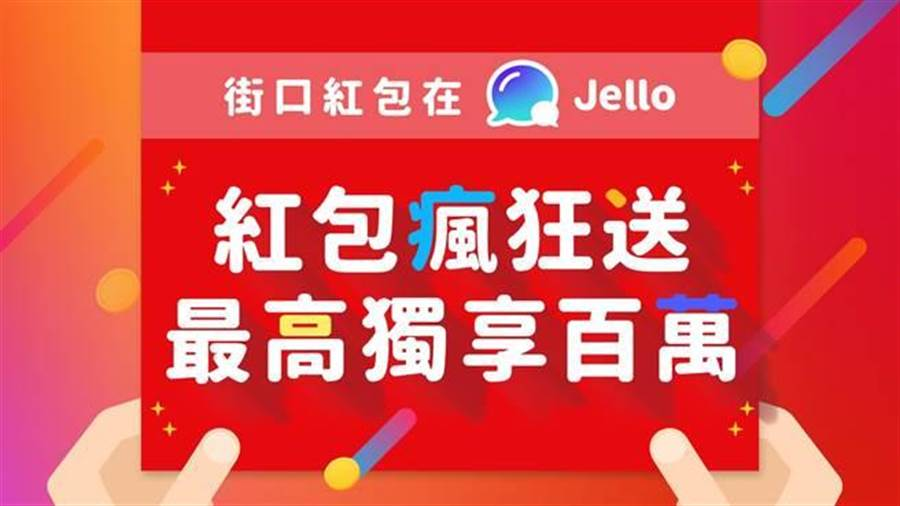 街口支付在1月30日公布今年的數位紅包新玩法,但是選擇與 名不見經傳的 Jello 通訊軟體合作,引爆爭議 。(圖/街口支付提供)