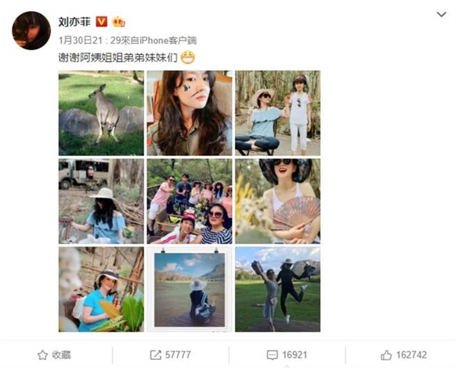 劉亦菲分享家族旅遊照片。(圖/翻攝自劉亦菲微博)