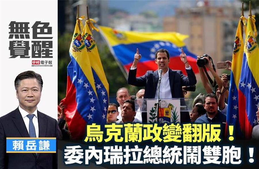 無色覺醒》賴岳謙:烏克蘭政變翻版!委內瑞拉總統鬧雙胞!