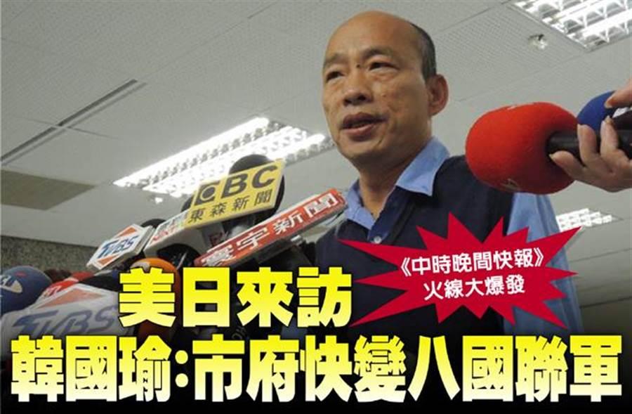 《中時晚間快報》美日來訪 韓國瑜:市府快變八國聯軍