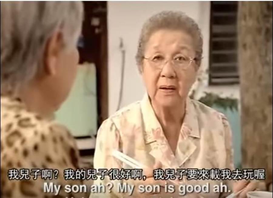 老母親開心的說兒子要來接她(圖片截自Youtube)