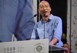 拱韓國瑜出來選2020 他爆泛藍會用的唯一理由