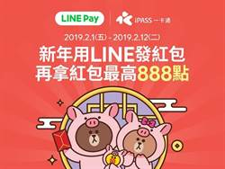 LINE Pay紅包起跑 發紅包最高抽888點數回饋
