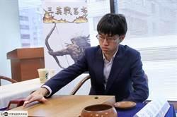 三位新銳棋士嶄露頭角 許家元揚威日本