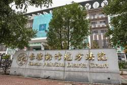 台積電吳姓前工程師涉洩營業秘密 判刑1年半緩刑4年