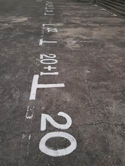 學校停車格「20+1」畫錯?網揭超貼心真相