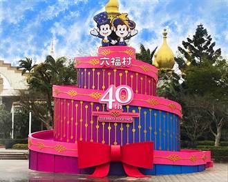 六福村歡慶40周年民眾有這些「40」可享免費入園