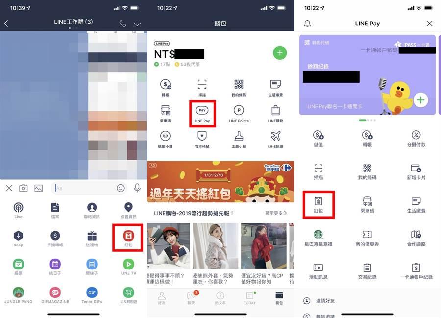 發 LINE Pay 紅包的方法有兩個,打開 LINE Pay 功能頁後可以發出;也可直接在聊天群組中發出。(圖/LINE截圖)