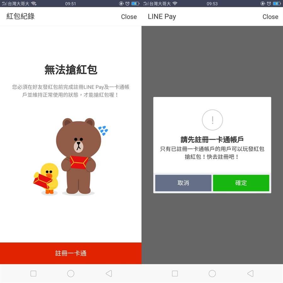沒有註冊 LINE Pay 一卡通帳戶的使用者,無法參與發/收紅包的活動。(圖/LINE截圖)