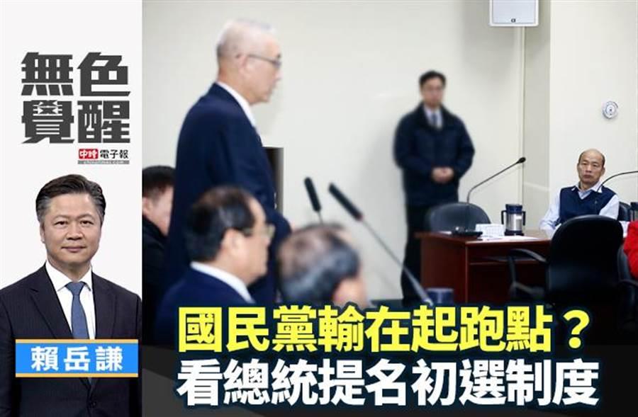 無色覺醒》賴岳謙:國民黨輸在起跑點?看總統提名初選制度
