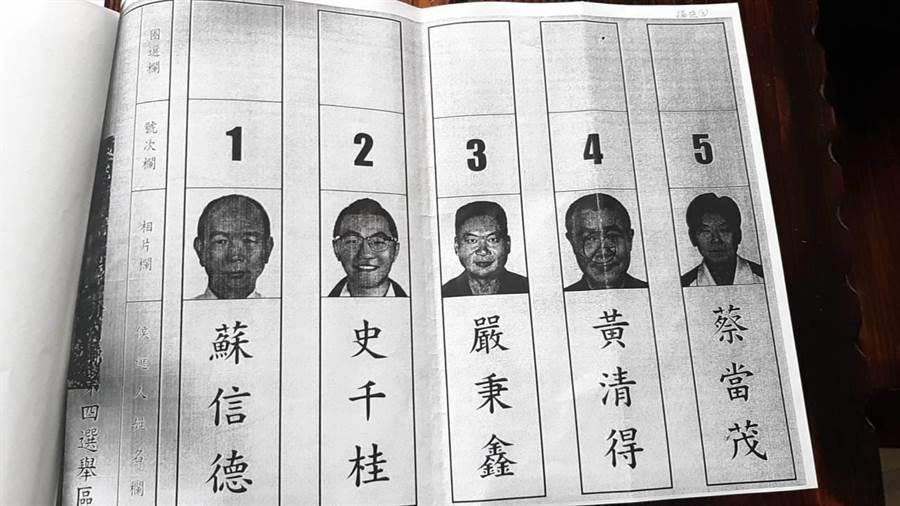 雲林縣林內鄉代表當選人蘇信德當選後5天病逝,1票落敗的黃清得提出當選無效之訴反敗為勝。(許素惠翻攝)