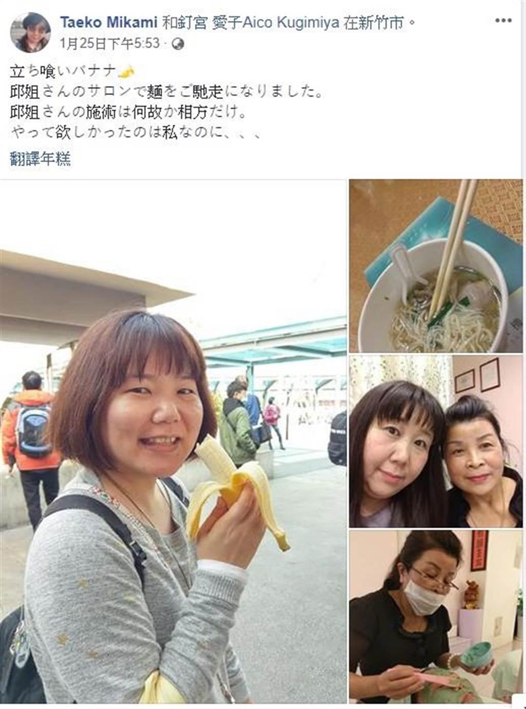 宇宙人紅到日本女粉絲獲邀來台追星,站著吃了一根香蕉,在臉書上感謝台灣。(吳家詮翻攝)