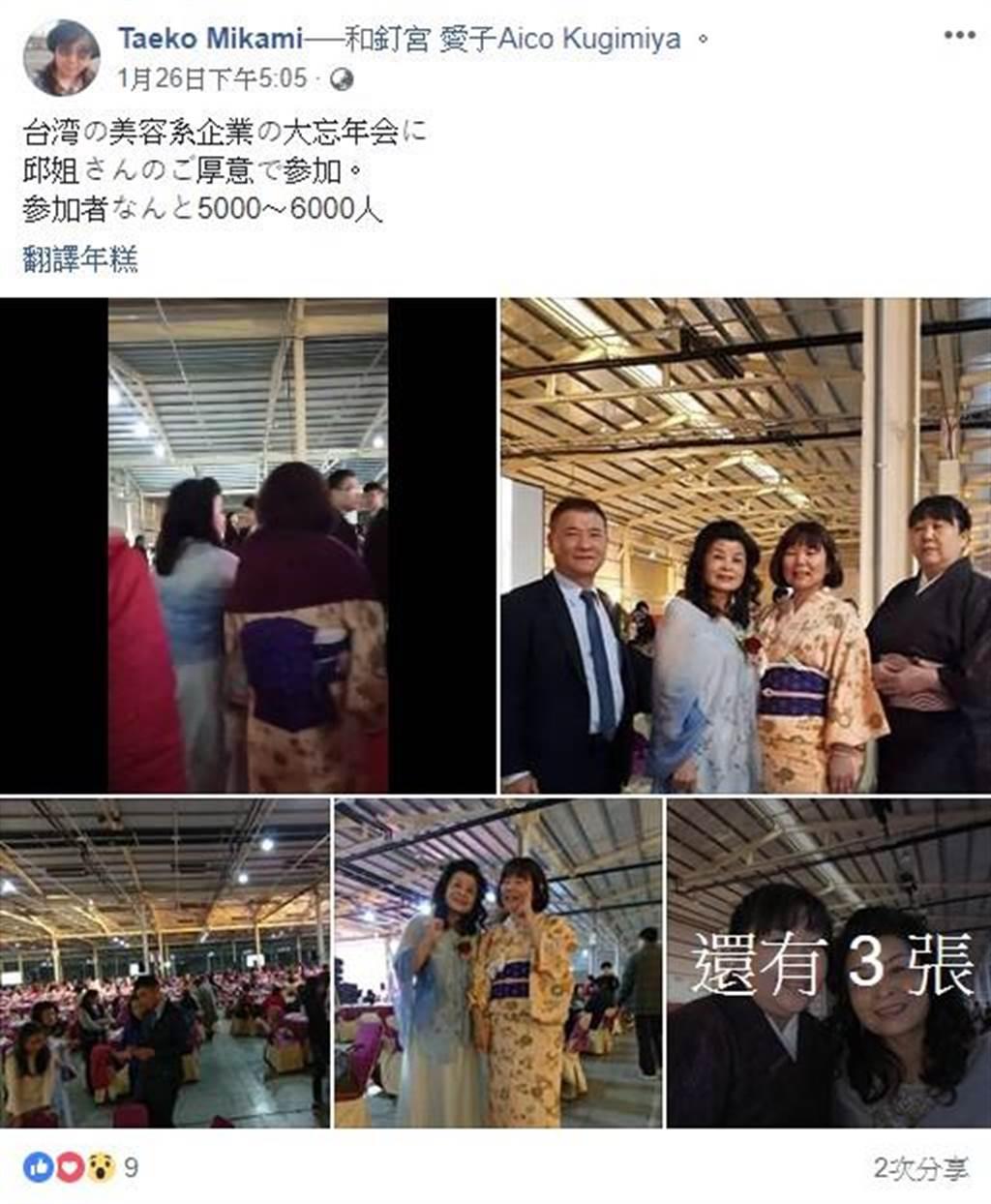 日本追星族在她臉書感謝台灣美容企業偉大的年會,謝謝邱姐好意邀請我參加;參加者約有5000-6000人。(吳家詮翻攝)