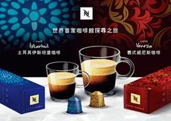 Nespresso推全新限量款咖啡