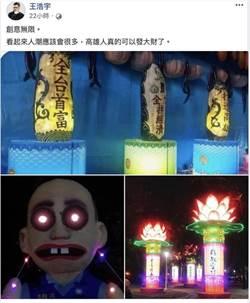 惡搞燈會!被韓國瑜罵唱衰高雄 王浩宇一句反嗆