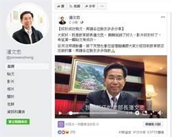 回鍋教長潘文忠自稱臉書新生 小年夜開粉絲頁