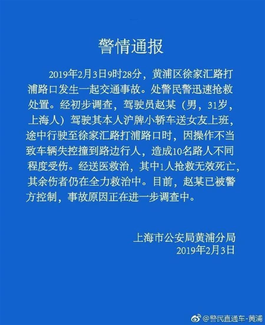 (取自上海公安局黃浦分局官方微博)