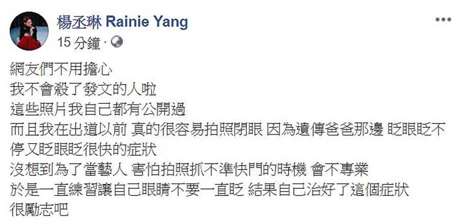 面對閉眼NG照被網友曝光,楊丞琳也大方回應。(圖/翻攝自楊丞琳臉書)