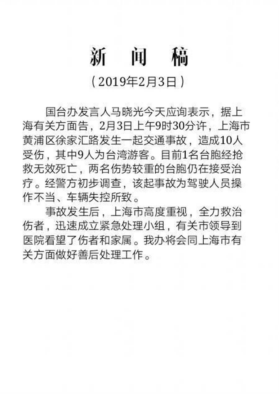 台胞旅行團在上海車禍1死多傷,國台辦表示將全力處理善後。