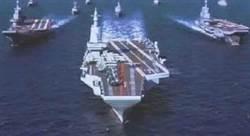 中船集團洩重大訊號 陸003航母採電磁彈射