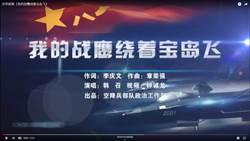 共軍《戰鷹繞寶島》音樂宣傳片現台北101展示統一決心