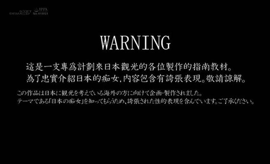 女優在片中竟然全程說中文,讓不少老司機驚呼連連。(圖/翻攝自5CH)