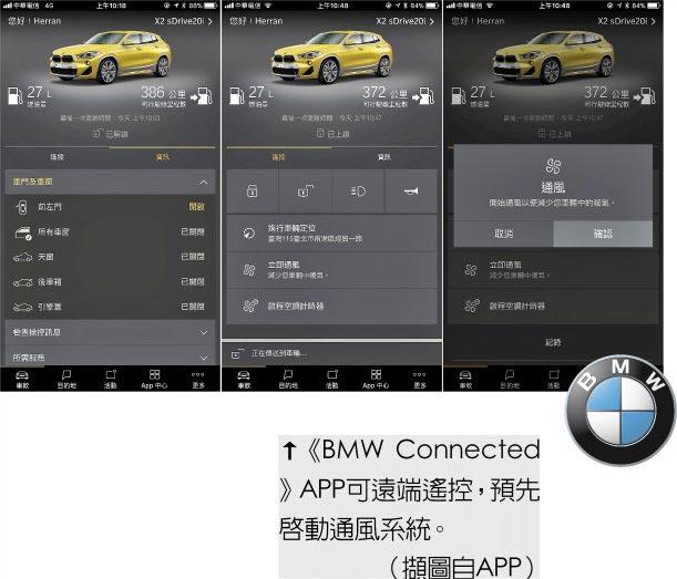 《BMW Connected》APP可遠端遙控,預先啟動通風系統。(擷圖自APP)