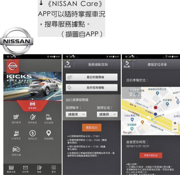 《NISSAN Care》APP可以隨時掌握車況,搜尋服務據點。(擷圖自APP)