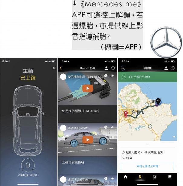 《Mercedes me》APP可遙控上解鎖,若遇爆胎,亦提供線上影音指導補胎。(擷圖自APP)