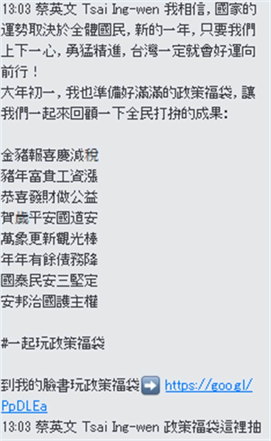 蔡英文向全體國民表示,「國家的運勢取決於全體國民,只要上下一心,台灣一定就會好運向前行」!(圖片翻拍自網頁)
