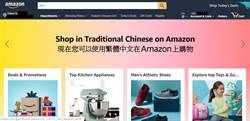 美國亞馬遜支援繁體中文 台灣用戶上網剁手更簡單啦