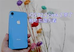 iOS 12.2新功能盤點 假5G/4款動畫表情報到