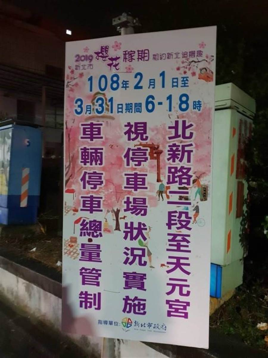 淡水天元宮櫻花季周圍實施停車總量管制。(照片/游定剛 拍攝)
