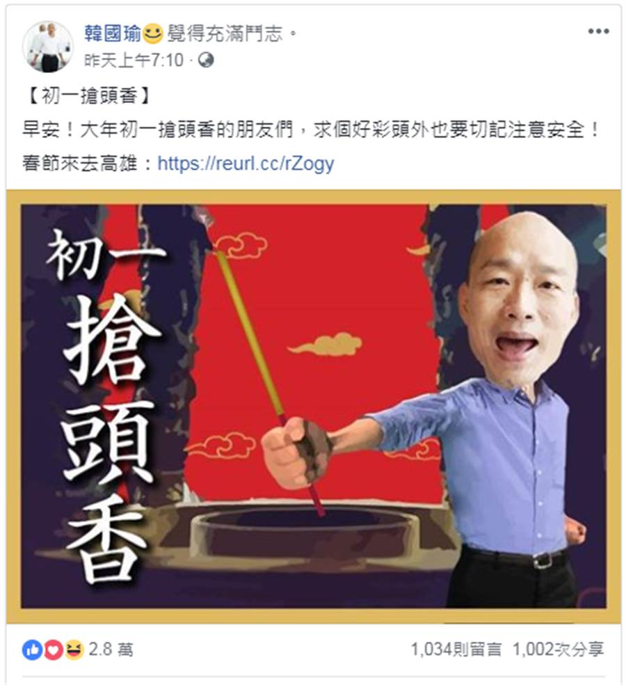 韓國瑜在臉書Po出Q版「搶頭香」圖片,並歡迎民眾春節「來去高雄」。(擷取自韓國瑜FB)