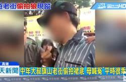 影》韓國瑜景點出現偷拍狼 媽寶大叔落慌被揪捕