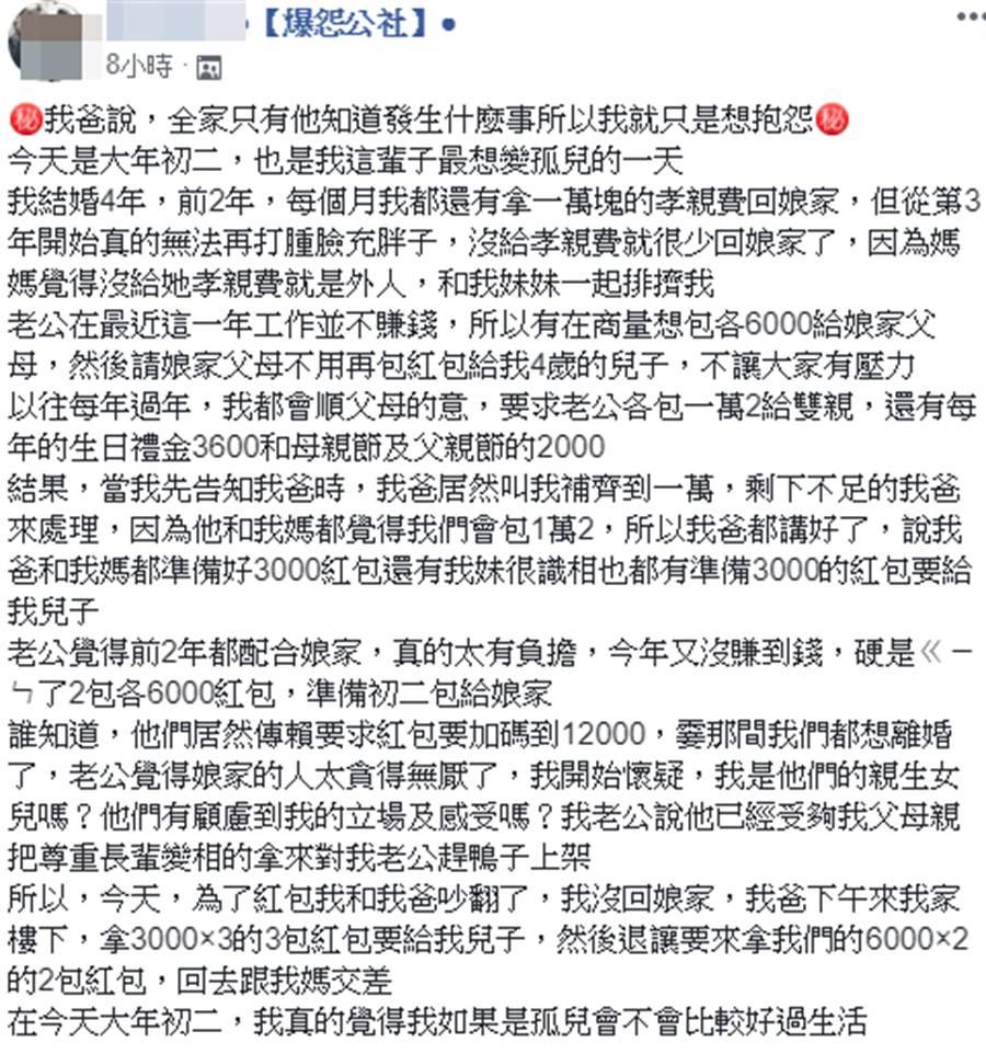 爸媽要求紅包各包1萬2,女網友嘆:好想當孤兒。(翻攝爆怨公社)