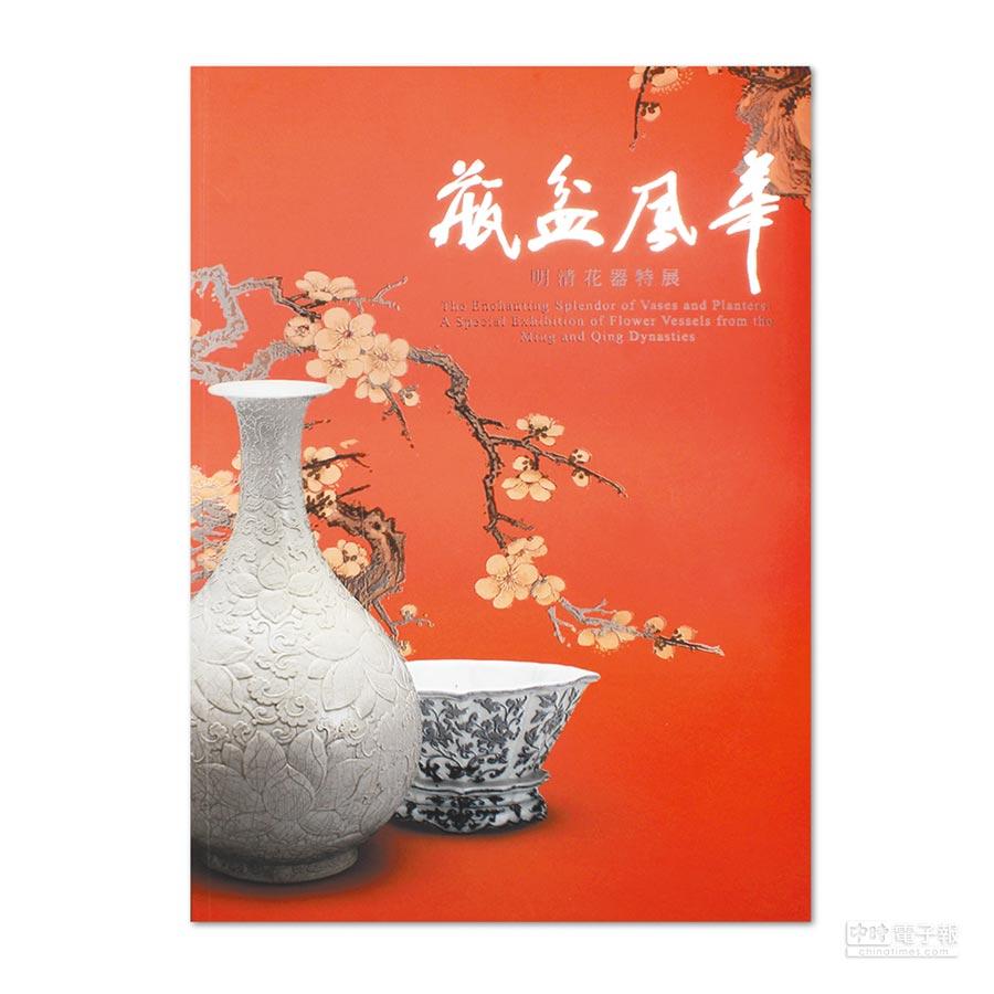 《瓶盆風華─明清花器特展圖錄》。圖片提供/時藝多媒體