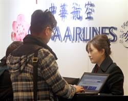 還沒出國就擔心沒飛機回家 旅客怨:罷工應早點通知