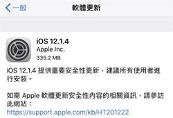 必須升級 蘋果釋出iOS 12.1.4修復FaceTime竊聽漏洞