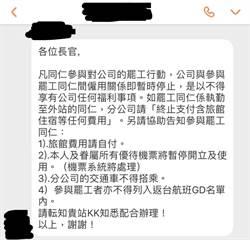 罷工機師遭停福利 華航:暫停非懲處