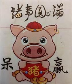 羽球》化身「呆豬贏」!戴資穎豬年開工賀年
